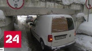 Столичные автомобилисты с трудом протискиваются под мостом на Газгольдерной улице - Россия 24