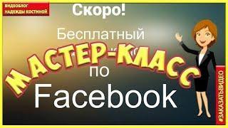 Мастер  класс по Facebook Бесплатно | Обучение  работе в Facebook