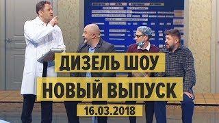 Дизель Шоу - НОВЫЙ ВЫПУСК 43  от 16.03.2018 | ЮМОР ICTV