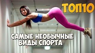 """Самые Необычные виды Спорта ТОП10 2 часть """"Фактурама"""""""
