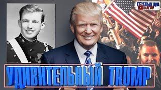 Дональд Трамп | TRUMP - Факты о президенте США (Это Интересно! )